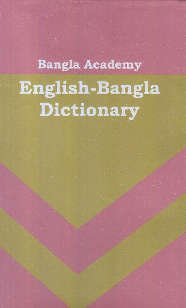 english to bengali dictionary google